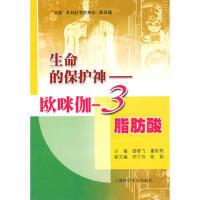 (二手旧书9成新) 生命的保护神―欧咪伽-3脂肪酸
