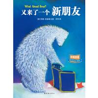又来了一个新朋友中英双语图画书