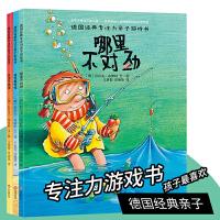 德国经典专注力训练亲子游戏书 幼儿童绘本故事书3-4-5-6-7周岁宝宝智力开发书籍益智走迷宫大家来找茬不同找东西图画书
