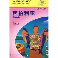 封面有磨痕-TSW-走遍全球:西伯利亚 9787503234040 中国旅游出版社 知礼图书专营店