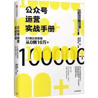 公众号运营实战手册 57招让你实现从0到10万+ 中信出版社