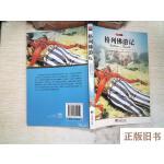 【旧书8成新】名家名译:格列佛游记