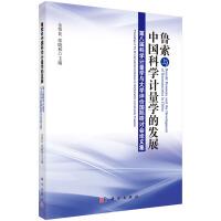 鲁索与中国科学计量学的发展:第八届科学计量学与大学评价国际研讨会论文集