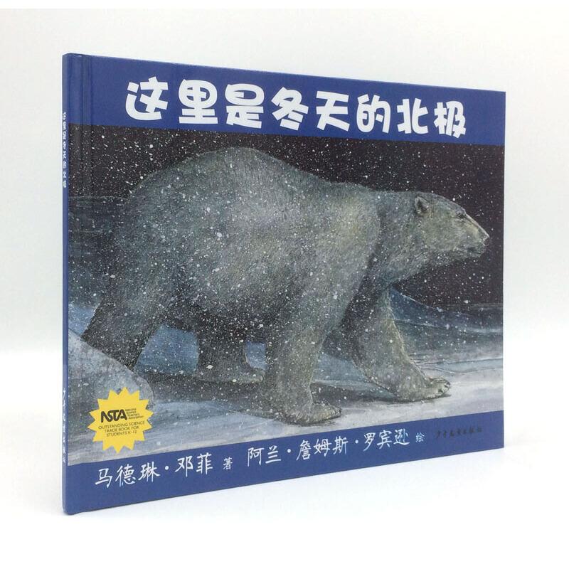 """生命之网-这里是冬天的北极 美国国家科学教师协会优秀科普图书,""""昆虫奶奶""""领衔译者团队,生态科普诗歌绘本,典型生态环境中的食物网"""