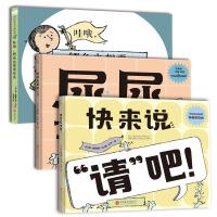 儿童益智幽默绘本第二辑(全3册)