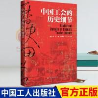 中国工会的历史细节(2020)中国工人出版社 工运历史学习读本 工会书籍