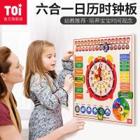 TOI日历时钟拼图 儿童益智玩具 宝宝男女孩 英语早教益智幼儿园教具 3-4-5-6岁