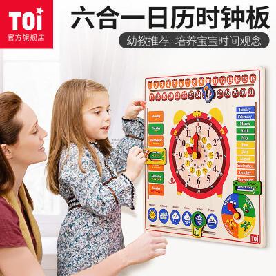 TOI日历时钟拼图 儿童益智玩具 宝宝男女孩 英语早教益智幼儿园教具 3-4-5-6岁 六合一  环保水性漆