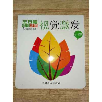 [二手书旧书9成新c]0-3岁·视觉激发·植物场景 /真果果 中国人口出版社