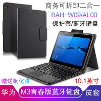 华为M3青春版10蓝牙键盘保护套10.1英寸BAH-W09/AL00电脑外接键盘商务可拆卸无线键盘皮