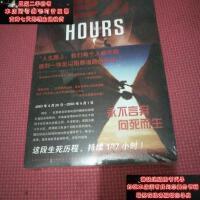 【二手旧书9成新】正版 127小时HOURS9787511840912