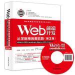 【正版二手书9成新左右】Web前端开发从学到用实践――HTML5+CSS3+JavaScript+jQuery+AJ9