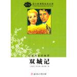 语文新课程标准必读(青少版):双城记(纪连海老师推荐) 9787538538748