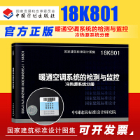 正版现货 国家建筑标准设计图集 18K801 暖通空调系统的检测与监控 冷热源系统分册 中国建筑标准设计研究院