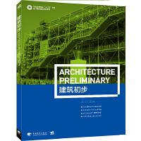中国高等高校十二五环境设计精品课程规划教材:建筑初步(重新解读维特鲁威的《建筑十书》)