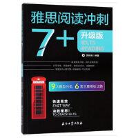 雅思阅读冲刺7+ 升级版