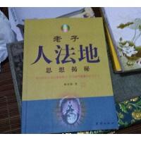 【二手书旧书9成新j.】老子人法地思想揭秘