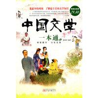 《中国文学一本通》