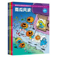 蓝精灵和格格巫漫画系列(5册)
