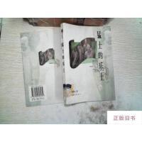 【二手旧书8成新】猛士的乐土(秦代卷)