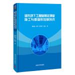 城市地下工程管幕法顶管施工与微变形控制技术