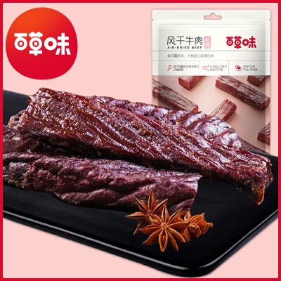 满减【百草味-风干牛肉干50g】内蒙古特产零食手撕牛肉干休闲小吃