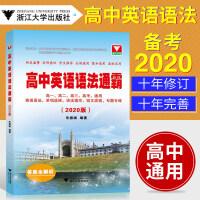 2020新版高中英语语法通霸朱振斌高中英语高考英语语法2020高考高一高二高三英语训练英语高考英语专项训练浙江大学高考英