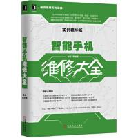 智能手机维修大全(实例精华版) 张军 机械工业出版社