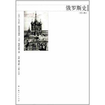 俄罗斯史(第八版)(pdf+txt+epub+azw3+mobi电子书在线阅读下载)