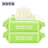 当当优品 原浆加厚竹纤维婴幼儿手口湿纸巾 80抽x2包