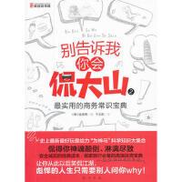 别告诉我你会侃大山2 (韩)金奎熙,千太阳 龙门书局
