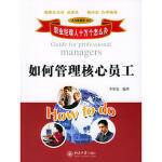 如何管理核心员工――职业经理人十万人怎么办 李常仓著 北京大学出版社