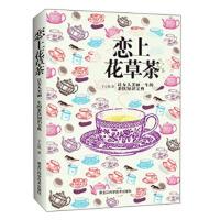 【旧书二手书9成新】 恋上花草茶:让女人美丽一生的茶饮知识宝典 于心悦 9787538878066 黑龙江科学技术出版