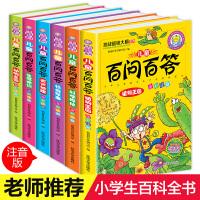 【年度钜惠 限时秒杀】儿童百问百答全套6册 挑战超级大脑系列彩图注音版儿童百科全书6-8-10-12岁少儿十万个为什么