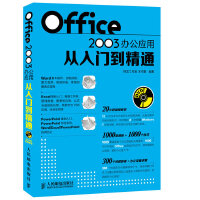 Office 2003办公应用从入门到精通