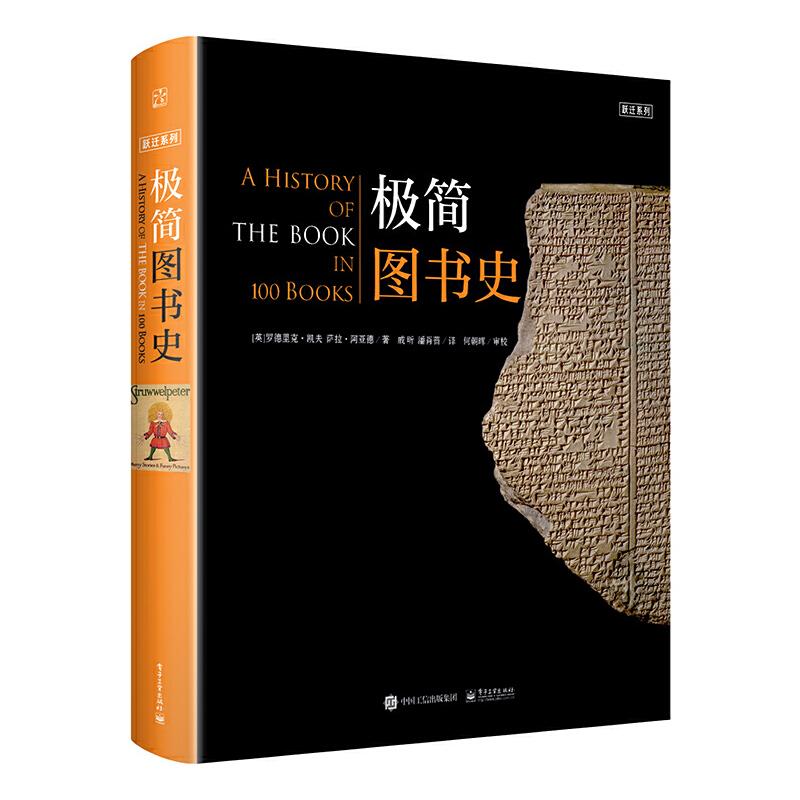 极简图书史(精装版)(全彩) 百道好书榜入选图书 一份呈现了不同文化、不同历史时期之间的比较与联系的书单! 书和人类一起成长,一切震撼智慧的学说,一切打动心灵的热情,都在书里结晶成形!