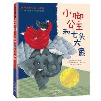 国际大奖小说・注音版--小脚公主和七头大象