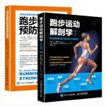 跑步运动解剖学 第2版+跑步损伤的预防和恢复 体育运动损伤治疗和预防方法指导书籍