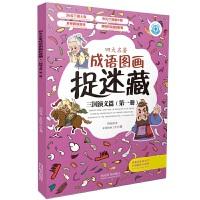 四大名著成语图画捉迷藏・三国演义篇(第一册)