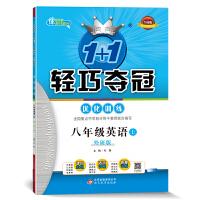 1+1轻巧夺冠・优化训练:八年级英语(上)・外研版(2020秋)