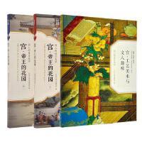 国人的设计美学系列・宫 帝王的花园 工艺美术与文人趣味 套装3本 故宫博物院艺术研究