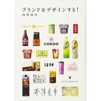 【中商原版】品牌设计书 日文原版 ブランドをデザインする 西泽明洋