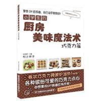 小学生的厨房美味魔法术:巧克力篇 (日)村上祥子,陈化仙 浙江人民美术出版社