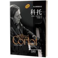 科托-的钢琴家系列 皮耶罗・拉塔利诺 上海音乐出版社