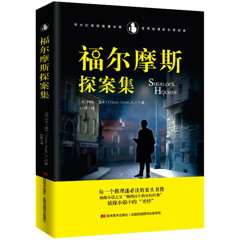 """福尔摩斯探案集(世界著名侦探李昌钰盛赞有加) """"侦探小说之父""""畅销百年的不朽经典,侦探小说中的""""圣经"""",英文原版翻译。教育部推荐课外阅读图书,每一个推理迷必读的案头书籍,世界著名侦探李昌钰盛赞有加。"""