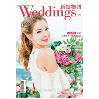 包邮全年订阅 新娘物语 婚礼婚纱杂志 台湾繁体中文原版 年订6期