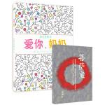 爱你奶奶+菩萨蛮主题笔记本(套装共2册)