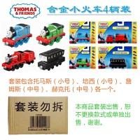 托马斯和朋友多款中型合金小火车BHX25-儿童卡通滑行轨道玩具礼物