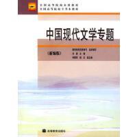 【正版二手书9成新左右】中国现代文学专题9787040205947
