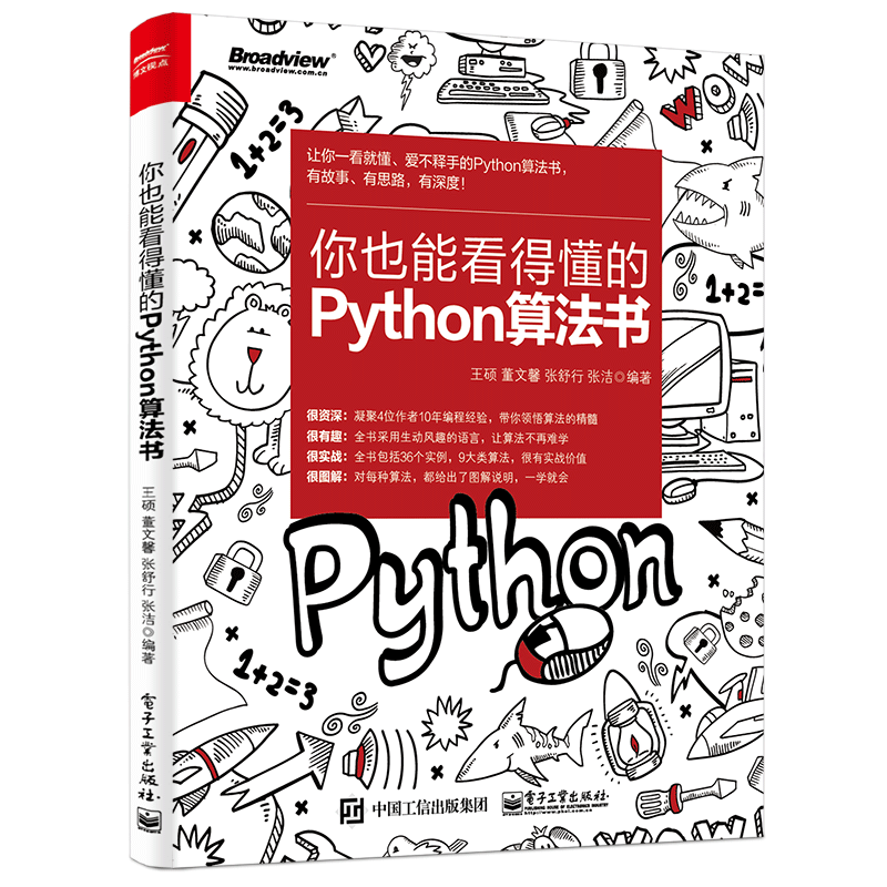你也能看得懂的Python算法书